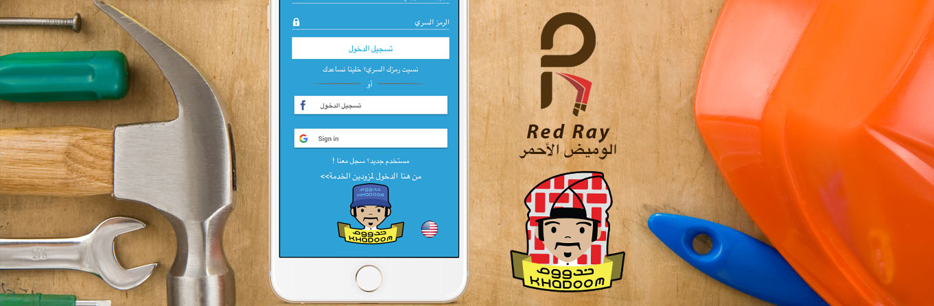 Khadoom Privacy Policy